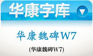 华康魏碑W7