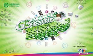 中国移动G3手机宣传海报设计矢量素材