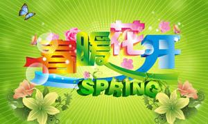春暖花开绿色广告设计矢量素材