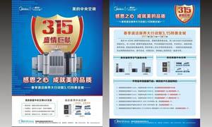 315企业活动单页设计矢量素材