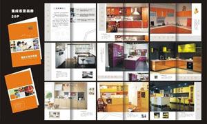 集成家居画册设计模板矢量素材