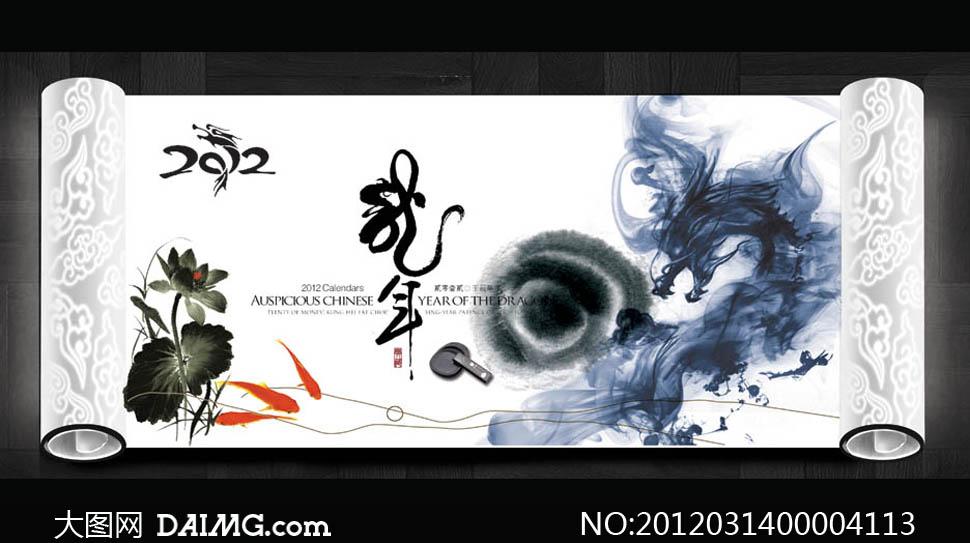 龙年艺术字水墨卷轴画psd分层素材