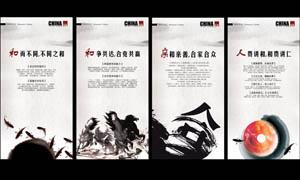 中国风企业文化展板设计PSD源文件