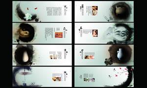 中国风养生画册模板PSD分层素材