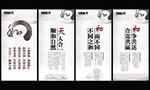 中国风竖版企业文化设计PSD分层素材