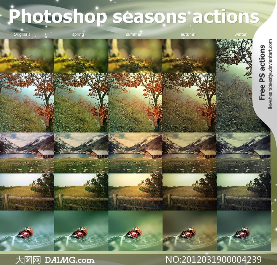 风景照片四季效果调色动作