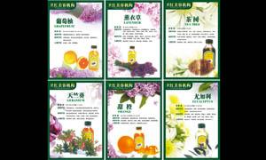 美容产品介绍海报设计PSD分层素材
