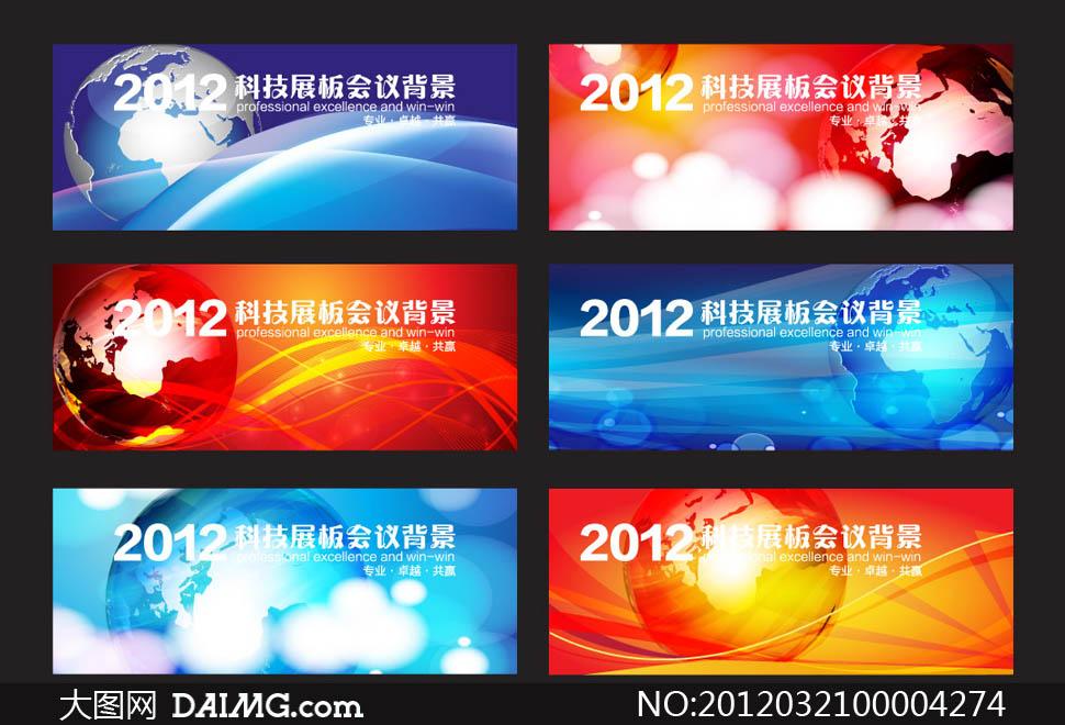 炫彩梦幻展板背景设计矢量素材图片