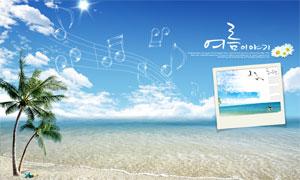 蓝天白云海景椰树音符菊花PSD分层素材