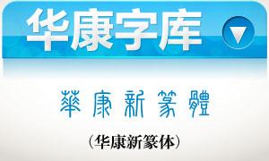 华康新篆体(含外字集)