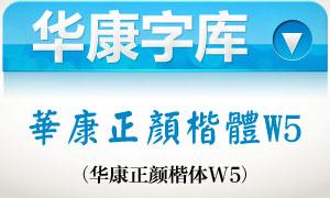 华康正颜楷体W5
