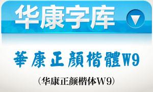 华康正颜楷体W9