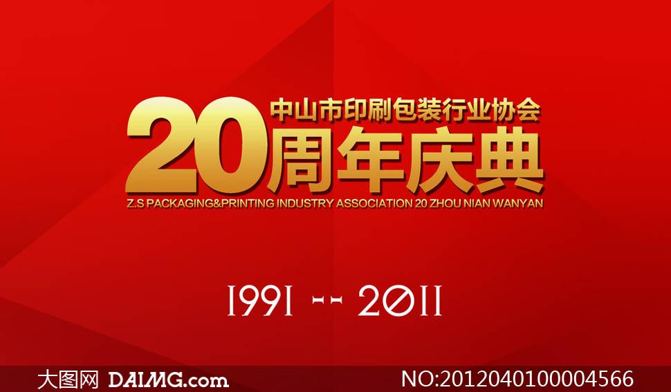 20周年庆典简约海报设计psd分层素材