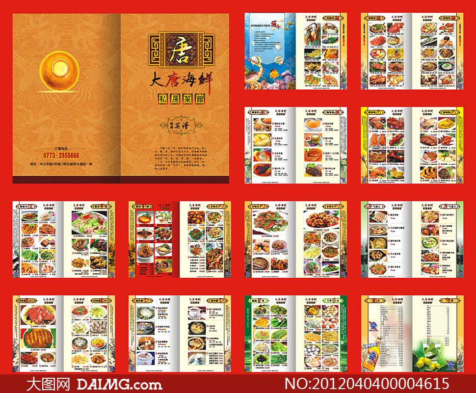 大唐海鲜菜谱设计矢量源文件