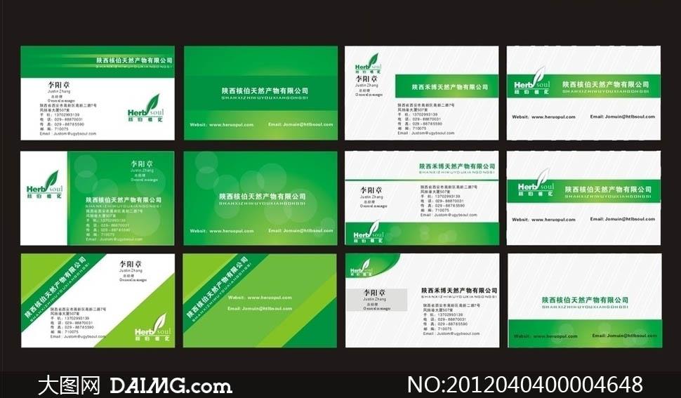 绿色名片模板大图_千千图网; 环保公司名片图片专题; 图片