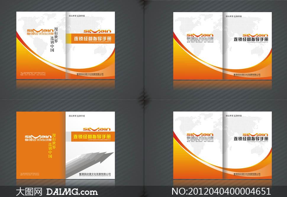 橙色调画册封面设计矢量素材