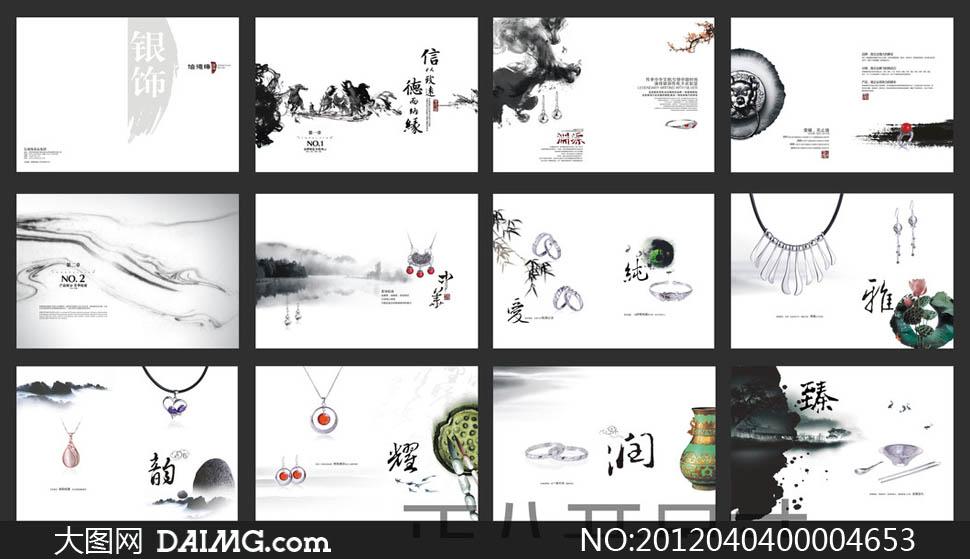 中国风银饰画册设计模板矢量素材图片