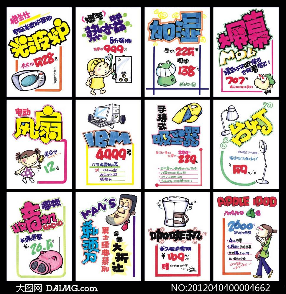 pop电子产品手绘字体矢量素材图片