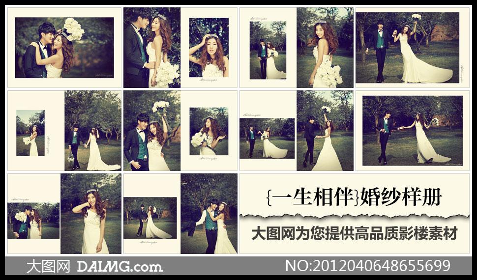 {一生相伴}婚纱样册 - 大图网设计素材下载图片