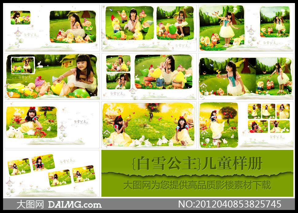 照摄影样册设计相册设计版式设计版面设计儿童写真小女孩可爱卡通边框图片
