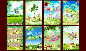 春季清新广告背景设计集合PSD分层素材