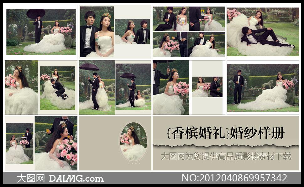 {香槟婚礼}婚纱样册 - 大图网设计素材下载图片