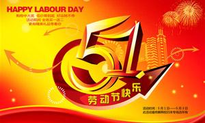 51劳动节快乐促销海报设计PSD源文件