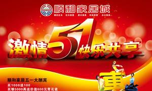 51商场促销海报设计PSD分层素材