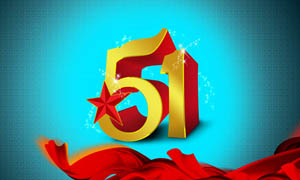 51黄金立体字设计PSD分层素材