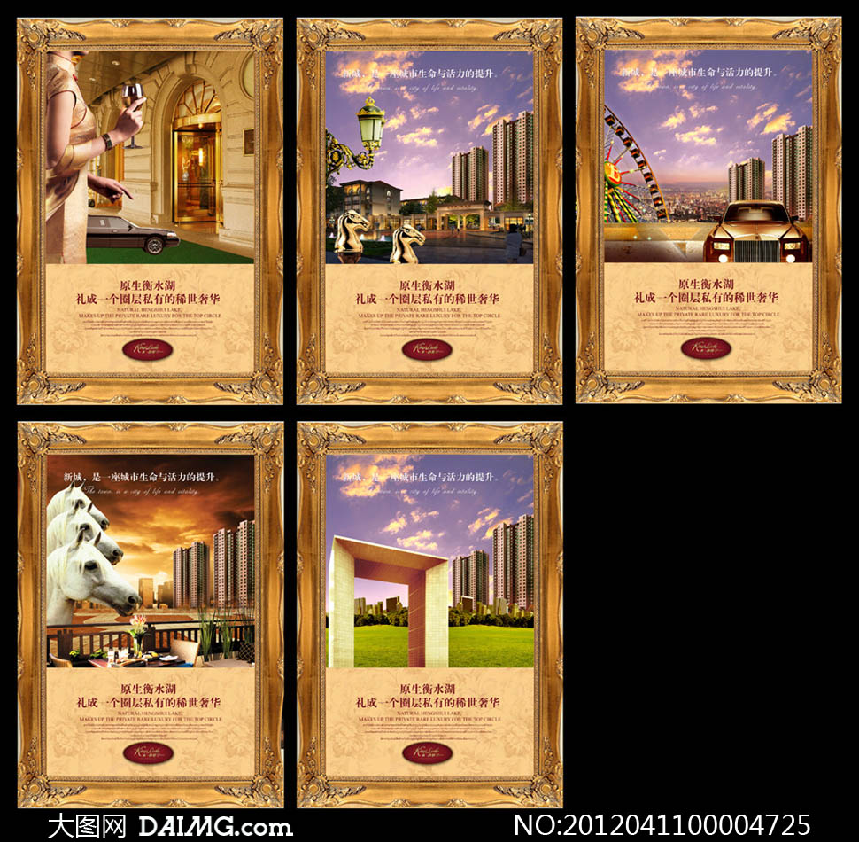 欧式房地产广告设计模板psd源文件
