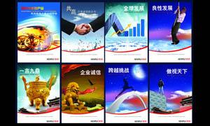 企业文化和形象海报设计PSD分层源文件