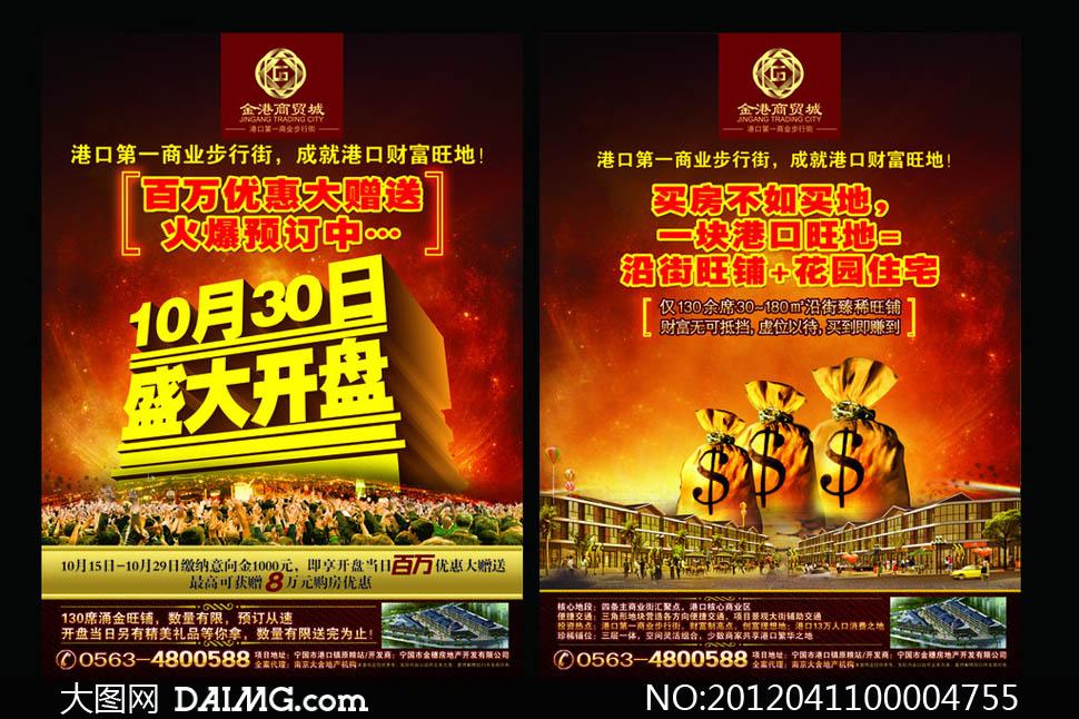 金色尊贵地产广告设计psd分层素材         房地产dm宣传单