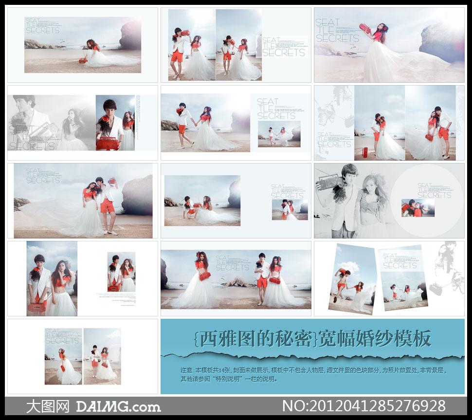版式设计版面设计照片模板相片模板欧碧玺婚纱情侣 高清图片