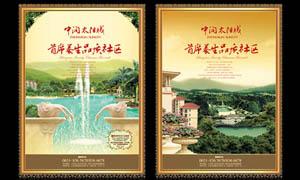 太阳城地产宣传单设计PSD分层素材