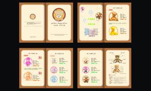 皮皮熊玩具画册设计矢量素材