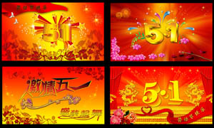 51劳动节喜庆海报设计PSD源文件