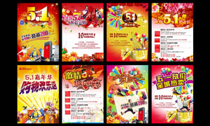 51劳动节广告设计集合PSD源文件