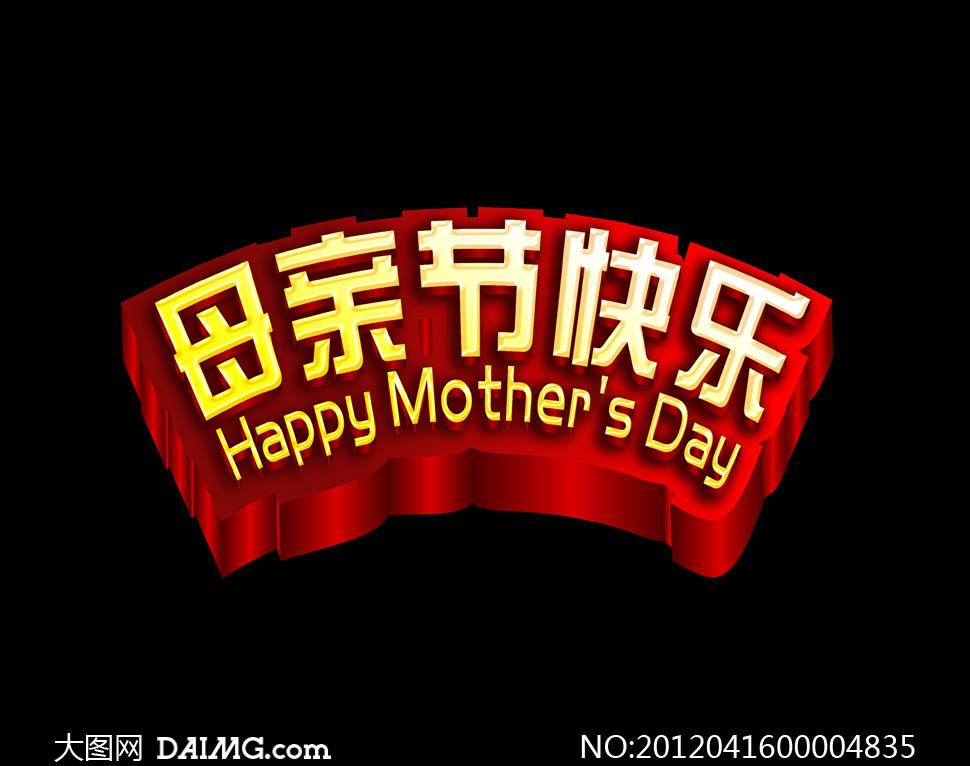 母亲节快乐字体设计psd分层素材