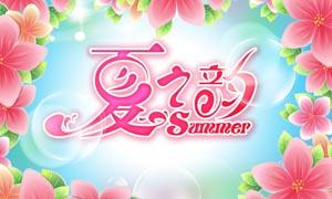 夏之韵花朵边框吊旗设计PSD素材