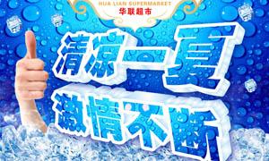 华联超市夏季吊旗设计PSD分层素材