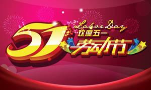 51劳动节喜庆海报设计PSD分层素材