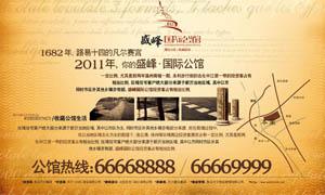 盛峰国际公馆DM单设计PSD分层素材
