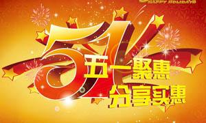 51劳动节打折广告设计PSD分层素材