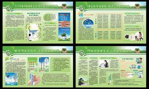 企业环保展板设计模板PSD分层素材