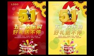51劳动节海报设计模板PSD分层素材