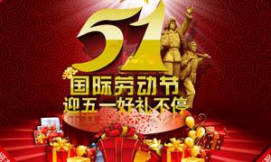 51国际劳动节商场海报设计PSD分层素材