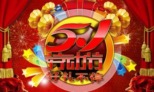 51劳动节惠动全城海报设计PSD源文件