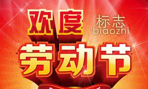 欢度劳动节喜庆海报设计PSD源文件