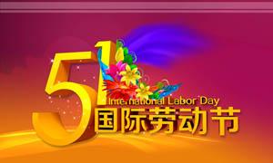 51国际劳动节字体设计PSD分层素材