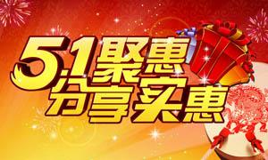 51聚惠分享实惠海报设计PSD分层素材